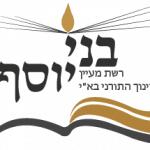 רשת בני יוסף מעיין החינוך התורני