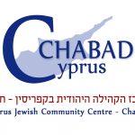 הקהילה היהודית בקפריסין